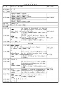 taiwanmeeting2_Page_1