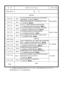 taiwanmeeting2_Page_2